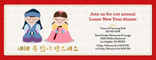 korean lunar new year invitation